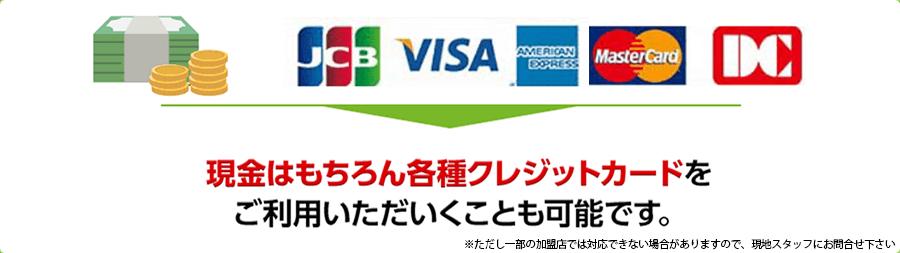 JCB VISA AMERICANEXPRESS MasterCard DC