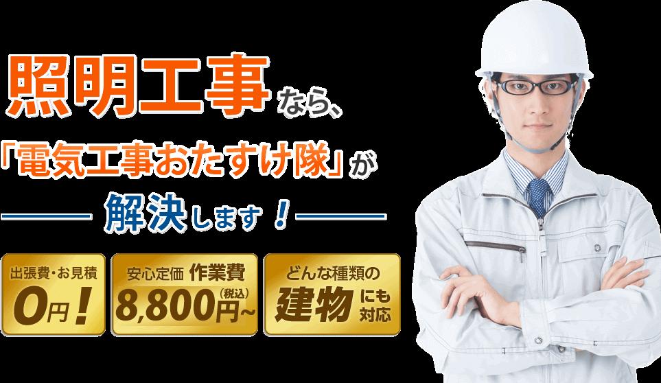 電気のトラブルなら「電気工事おたすけ隊」が解決します!お見積もり0円!安心定価作業日8,000円どんな種類の建物にも対応
